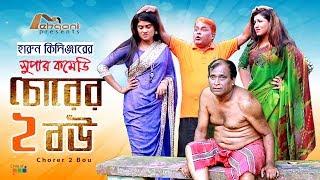 Chorer 2 Bou | চোরের দুই বউ | Harun kisinger | Bangla New Comedy Natok 2019 | Mehgoni