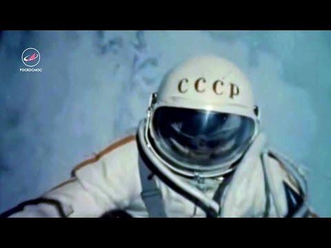 Алексей Леонов: 12 минут во Вселенной