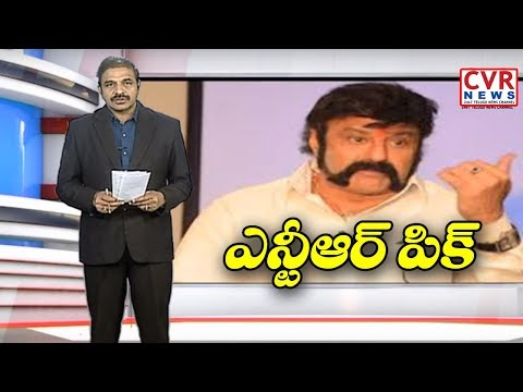 ఎన్టీఆర్ బయోపిక్ : Nandamuri Balakrishna To Direct NTR Biopic ? | Highlights | CVR News