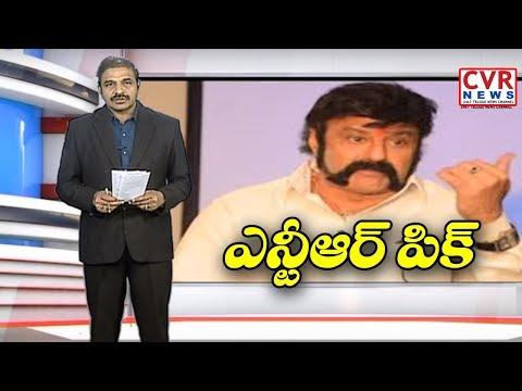 ఎన్టీఆర్ బయోపిక్ : Nandamuri Balakrishna To Direct NTR Biopic ? | Highlights | CVR News