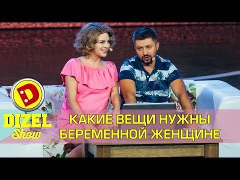 Родители покупают вещи для ребенка онлайн   Дизель шоу Украина