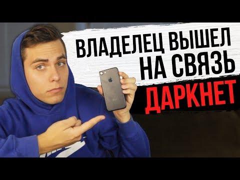 ВЛАДЕЛЕЦ iPhone из ДАРКНЕТА ВЫШЕЛ НА СВЯЗЬ!