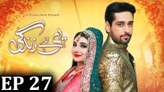 Yehi Hai Zindagi Season 3 Episode 27>
