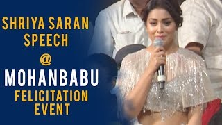Shreya Savan Speech at Mohan Babu felicitation by TSR || Kakatiya Lalitha Kala Parishad