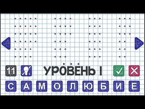 Прохождение Игры Слова Из Слова На Андроид