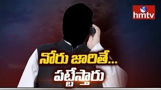 ఫోన్లో రెచ్చిపోతున్న రాజకీయ నేతలు  | Report on Political Leaders in Phone Call | hmtv