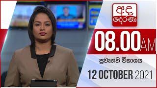 8.00 AM HOURLY NEWS | 2021.10.12