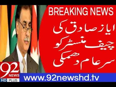 Ayaz Sadiq threatens the Chief Minister Hassan Askari | Breaking News | 12 July 2018 | 92NewsHD