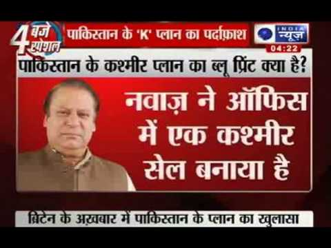 India News: Nawaz Sharif's secret 'K' plan exposed