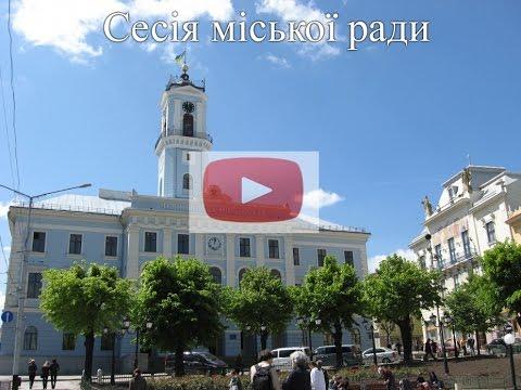 55 Сесія Чернівецької міської ради від 25.09.2014