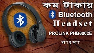PROLiNK PHB6002E -  Bluetooth  Headset , Unboxing ,Headphones,Spec,Price| TutorBari