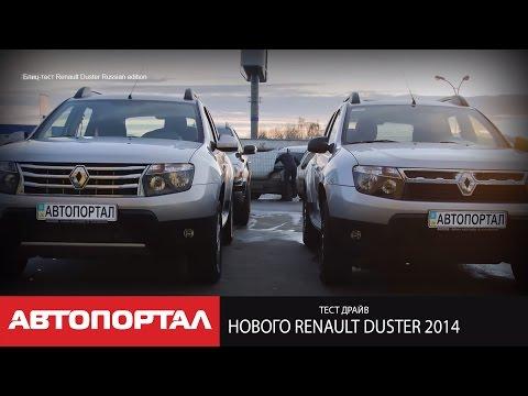 Тест нового Renault Duster 2014 российской сборки