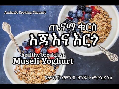 አጃ እና እርጎ - Amharic Recipes - የአማርኛ የምግብ ዝግጅት መምሪያ ገፅ
