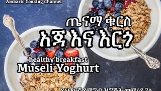 Healthy Breakfast- Museli YOghurt- Amharic Recipes