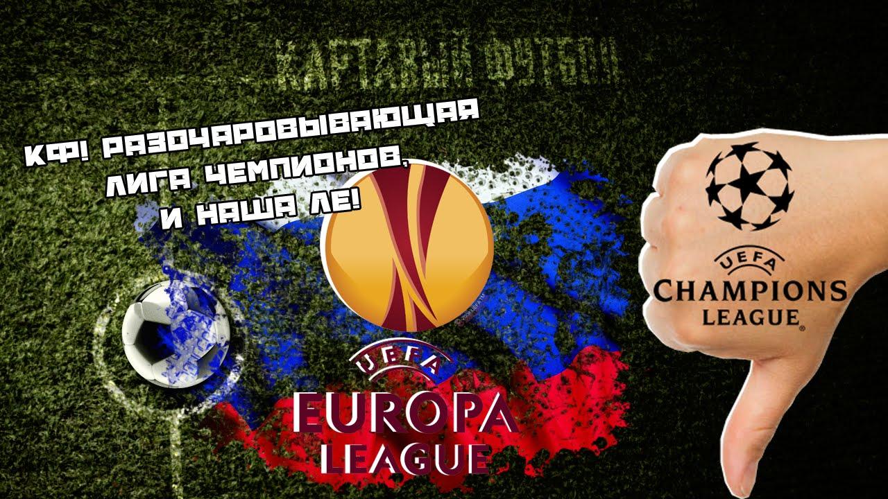 Причин вылета наших клубов из Лиги Европы