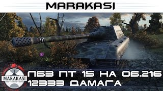 World of Tanks Лбз пт 15 на об.260 12333 дамага, 5310 танканул и 8 фрагов