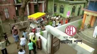 RFL Water Pump (Bangla)