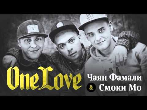 Смоки Мо - Смоки Мо & Чаян Фамали - One Love