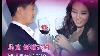 《非常静距离》20150813 吴京揭秘与谢楠情史 反复向妻子表白遭拒超清版