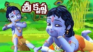 Baal Krishna Animated Short Movie | Sri Krishna Cartoon Movie | Animated Cartoon Movies For Children