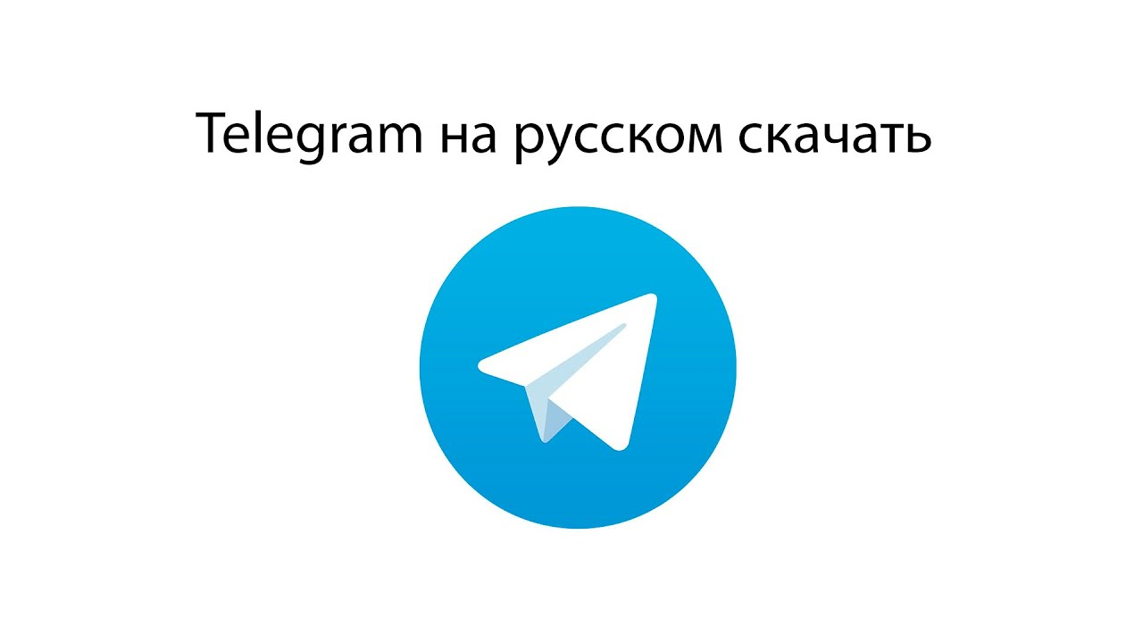 Telegram на русском для iOS (iPhone, iPad, iPod) 67