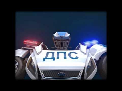 Полиция города Тюмени :)))