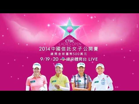 高球-2014中國信託女子高球公開賽