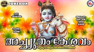 അച്ച്യുതം കേശവം | ഗുരുവായൂരപ്പഭക്തിഗാനങ്ങൾ | Hindu Devotional Songs Malayalam | SreeKrishna Songs |