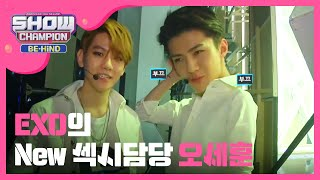 (ShowChampion BackStage EP.58) More than Sexy EXO '세훈'