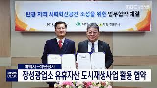 장성광업소 유휴자산 도시재생 활용 협약