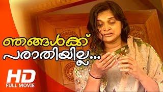 New Malayalam Movie | Njangalkku Parathiyilla | Home Movie