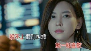 袁婭維  說散就散 KTV  重製版 《前任3:再見前任》電影主題曲