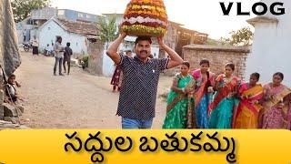 సద్దుల బతుకమ్మ     my village show Vlogs
