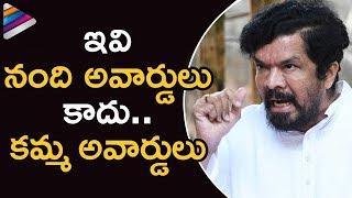 Posani Krishna Murali Criticizes Nandi Awards | Nandi Awards 2017 Controversy | Telugu Filmnagar