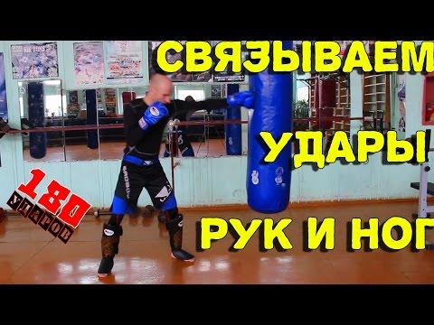 Комбинации ударов рук и ног! Тайский бокс! Кикбоксинг!