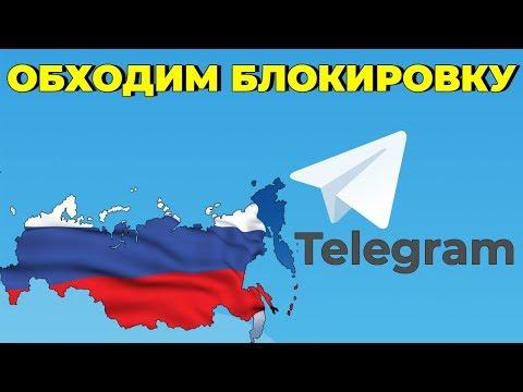 Telegram в России заблокирован\\ обходим блокировку за 3 минуты
