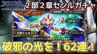 【DFFOO】62連パラセシガチャ!破邪の光を浴びていく!!