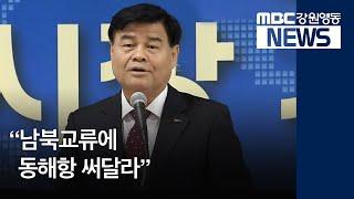 """R]""""남북 교류에 동해항 써달라"""""""