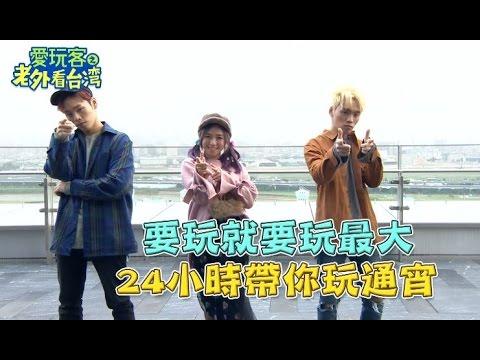 台綜-愛玩客-20161215- 【台北】群人跨年,一起High!就這樣啪啪啪,歡樂景點走不完,你我暢遊一整晚!!