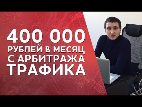 Как делать 400.000 рублей в месяц? Арбитраж трафика!