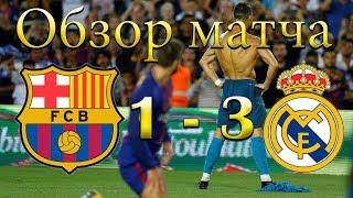 Барселона без Неймара проигрывает Реалу. Обзор матча и все голы в HD