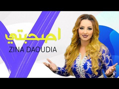 Zina Daoudia - A Sahebti (EXCLUSIVE) | (زينة الداودية - أصحبتي (حصرياً