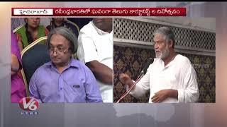 Telugu Cartoonists Day Celebrations Held In Ravindra Bharathi