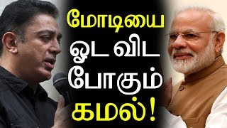 Will Actor Kamal is going to take out Modi's fraud
