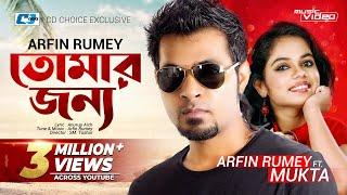 Tomar Jonno | Arfin Rumey | Mukta | Hit Song of Arfin Rumey & Naumi | Full HD