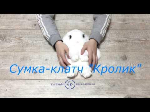 """Сумка-рюкзак кролик от """"La Prida Оптовый Интернет-магазин"""""""