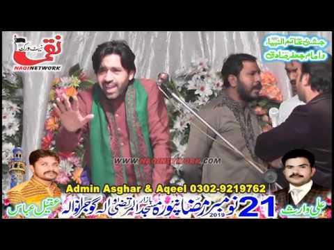 Naat  Asif Raza Haidery 21 November 2019 Jashin Pak (Ramzan Pura Gujranwala)