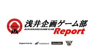 浅井企画ゲーム部Report #1