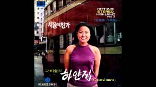 패티김 (Patti Kim) - Love Is Blue (L