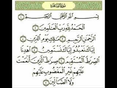 الشيخ عبد الباسط عبدالصمد - سورة الفاتحة